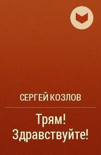 Сергей Козлов - Трям! Здравствуйте!