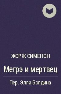 Жорж Сименон - Мегрэ и мертвец