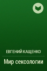 Евгений Кащенко - Мир сексологии