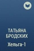 Татьяна Бродских - Хельга-1