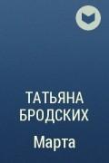 Татьяна Бродских - Марта