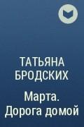 Татьяна Бродских - Марта. Дорога домой