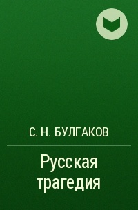 С. Н. Булгаков - Русская трагедия