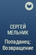 Сергей Мельник - Попаданец: Возвращение