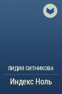 Лидия Ситникова - Индекс Ноль