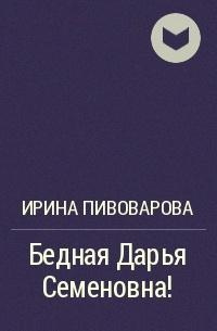 книга ирины пивоваровой рассказы люси синицыной бедная дарья семеновна