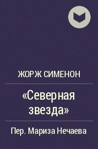 Жорж Сименон -