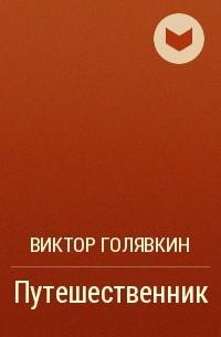 Виктор Голявкин - Путешественник