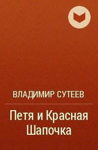 Владимир Сутеев - Петя и Красная Шапочка