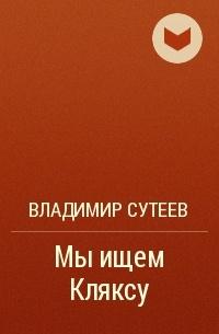 Владимир Сутеев - Мы ищем Кляксу