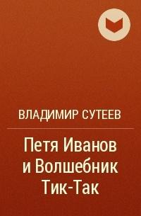 Владимир Сутеев - Петя Иванов и Волшебник Тик-Так