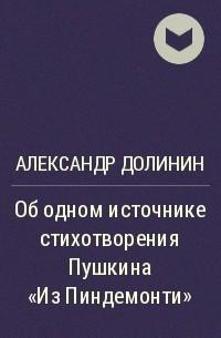 Обложка стихотворение из пиндемонти пушкин