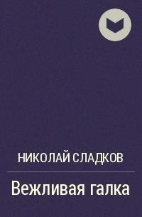 Николай Сладков - Вежливая галка