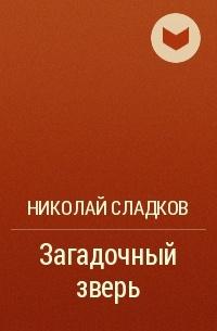 Николай Сладков - Загадочный зверь