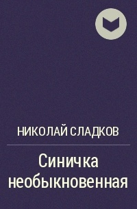 Николай Сладков - Синичка необыкновенная