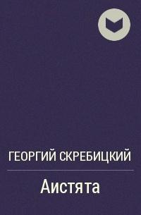 Георгий Скребицкий - Аистята