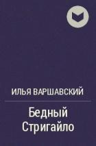 Илья Варшавский - Бедный Стригайло