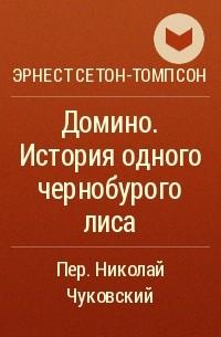 Эрнест Сетон-Томпсон - Домино. История одного чернобурого лиса
