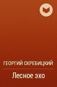 Георгий Скребицкий - Лесное эхо