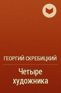 Георгий Скребицкий - Четыре художника