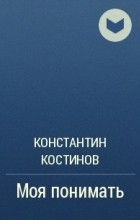 Константин Костинов - Моя понимать