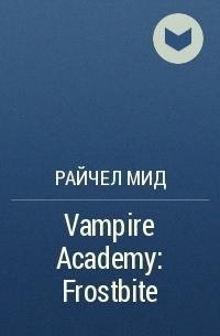 Richelle Mead - Vampire Academy: Frostbite