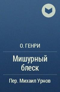 О. Генри  - Мишурный блеск