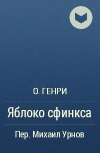 О. Генри  - Яблоко сфинкса