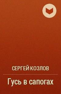 Сергей Козлов - Гусь в сапогах