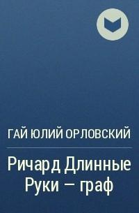Гай Юлий Орловский - Ричард Длинные Руки - граф