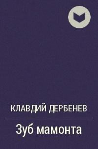 Клавдий Дербенев - Зуб мамонта