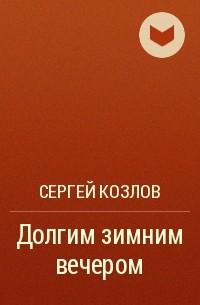 Сергей Козлов - Долгим зимним вечером