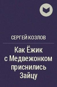 Сергей Козлов - Как Ежик с Медвежонком приснились Зайцу