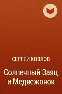 Сергей Козлов - Солнечный Заяц и Медвежонок