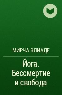 Мирча Элиаде - Йога. Бессмертие и свобода