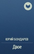 Юрий Бондарев - Двое