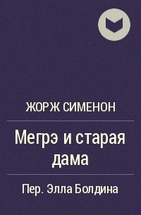 Жорж Сименон - Мегрэ и старая дама
