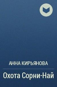 Анна Кирьянова - Охота Сорни-Най