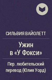 Сильвия Вайолетт - Ужин в