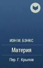 Иэн М. Бэнкс - Материя