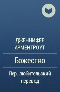 Дженнифер Арментроут - Божество