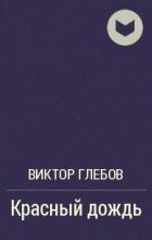 Виктор Глебов - Красный дождь