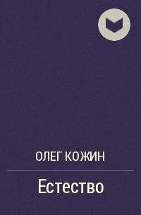 Олег Кожин - Естество