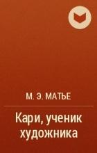 М. Э. Матье - Кари, ученик художника