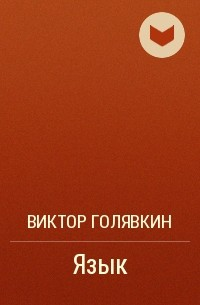 Виктор Голявкин - Язык