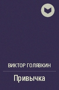 Виктор Голявкин - Привычка