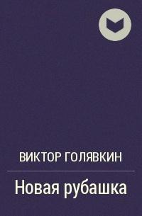 Виктор Голявкин - Новая рубашка