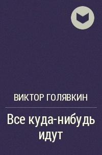 Виктор Голявкин - Все куда-нибудь идут