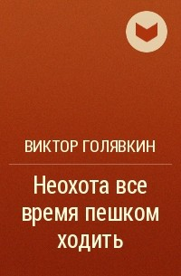 Виктор Голявкин - Неохота все время пешком ходить