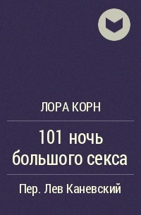 скачать торрент 101 ночь - фото 10